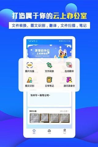 办公宝app