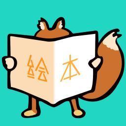 松鼠绘本app