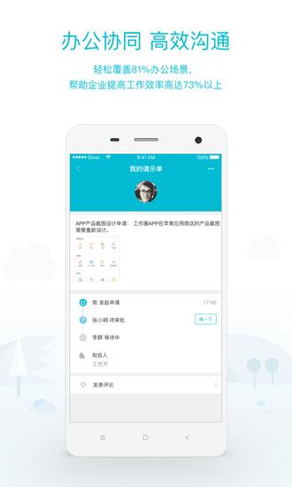 工作圈app5.0版本