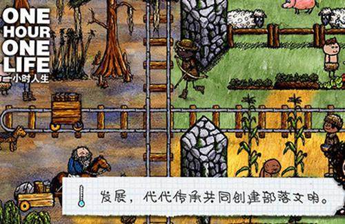 一小时人生中文版官方下载