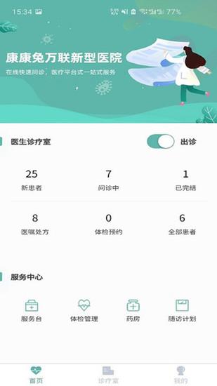 康康兔app下载