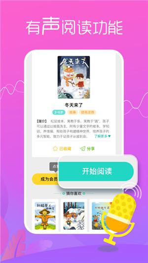 松鼠绘本app免费版下载