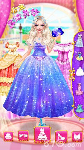 公主魔法美妆图片2