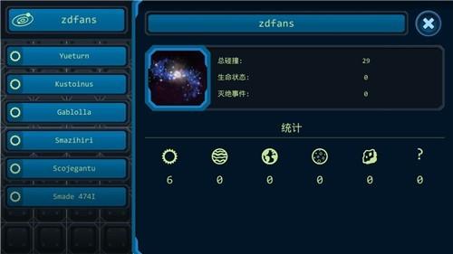口袋宇宙破解无限星球中文版下载