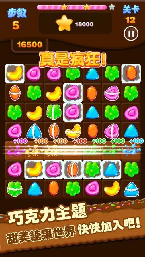 糖果连线图片3