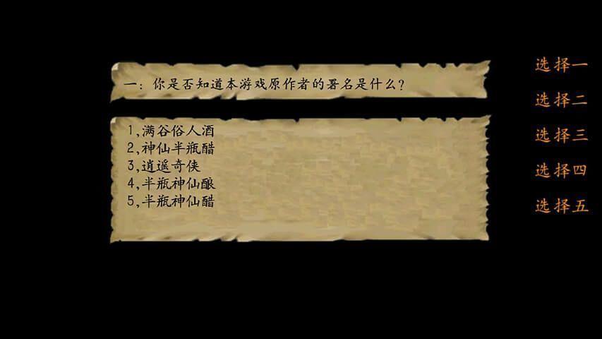 金庸群侠传3图片1
