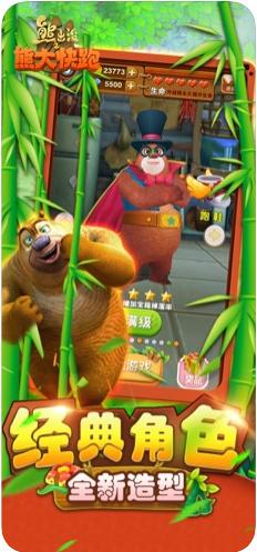 熊出没之熊大快跑图片3