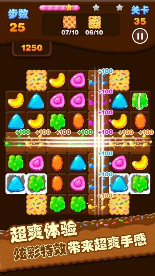 糖果连线图片1