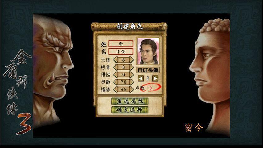 金庸群侠传3图片3