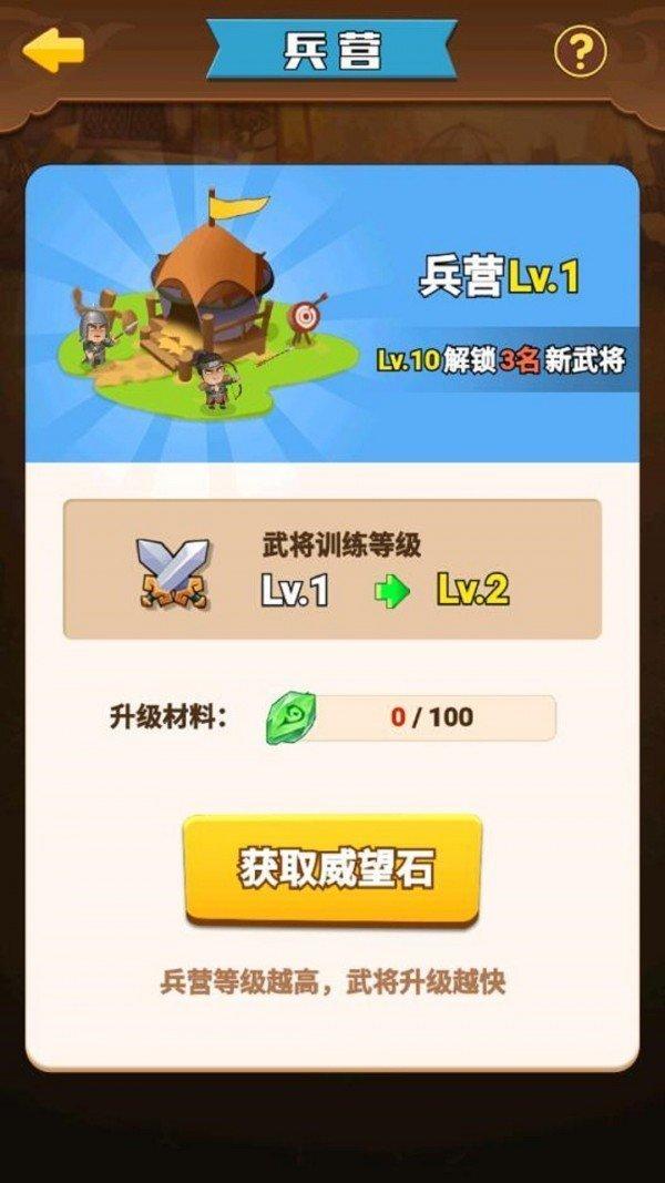 三国战鹰图片3