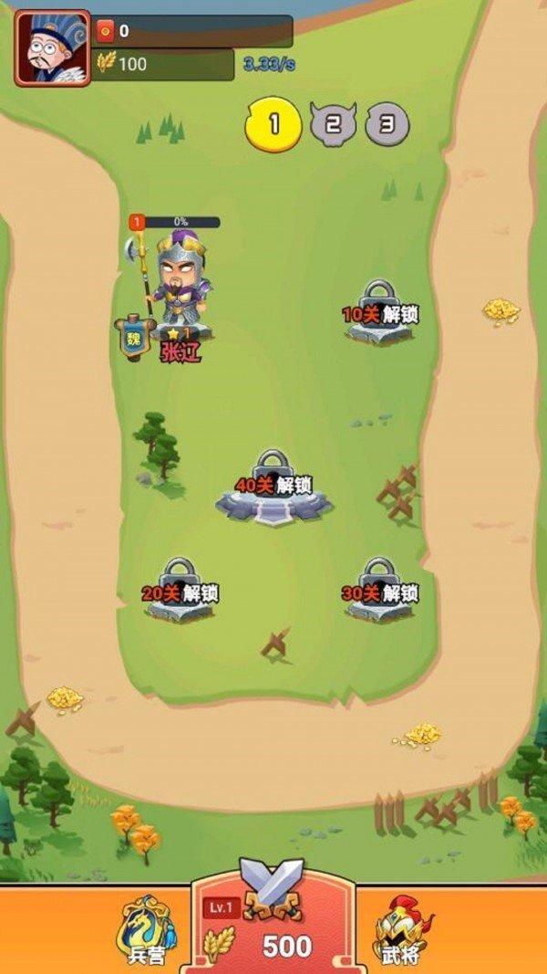三国战鹰图片2