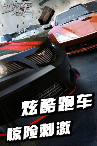 3D飚车大赛图片1