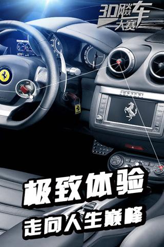3D飚车大赛图片3