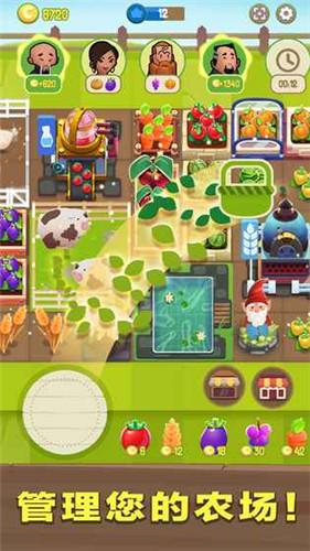 合并农场图片3