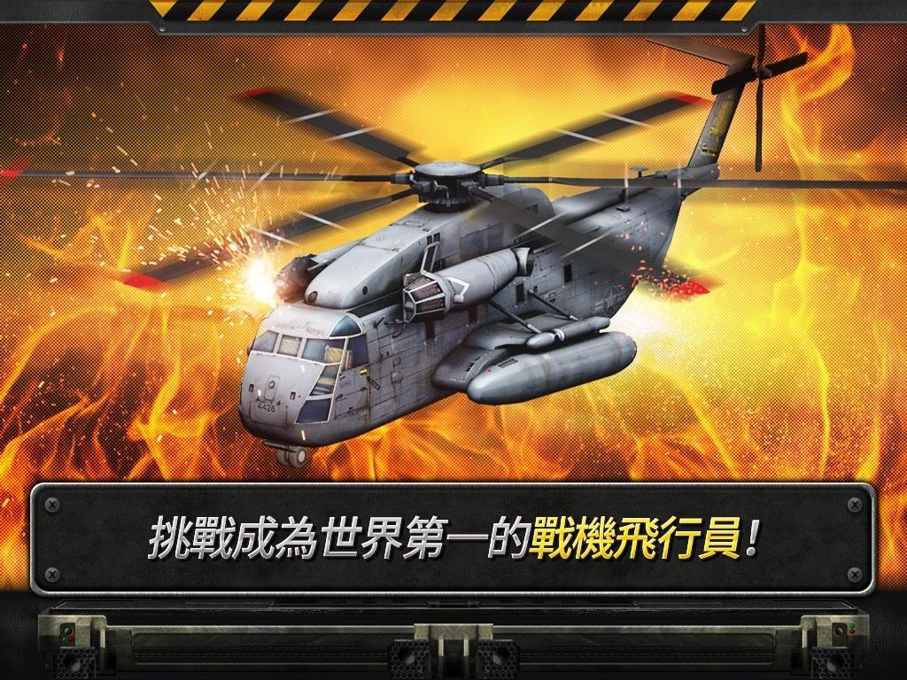 炮艇战3d直升机图片2
