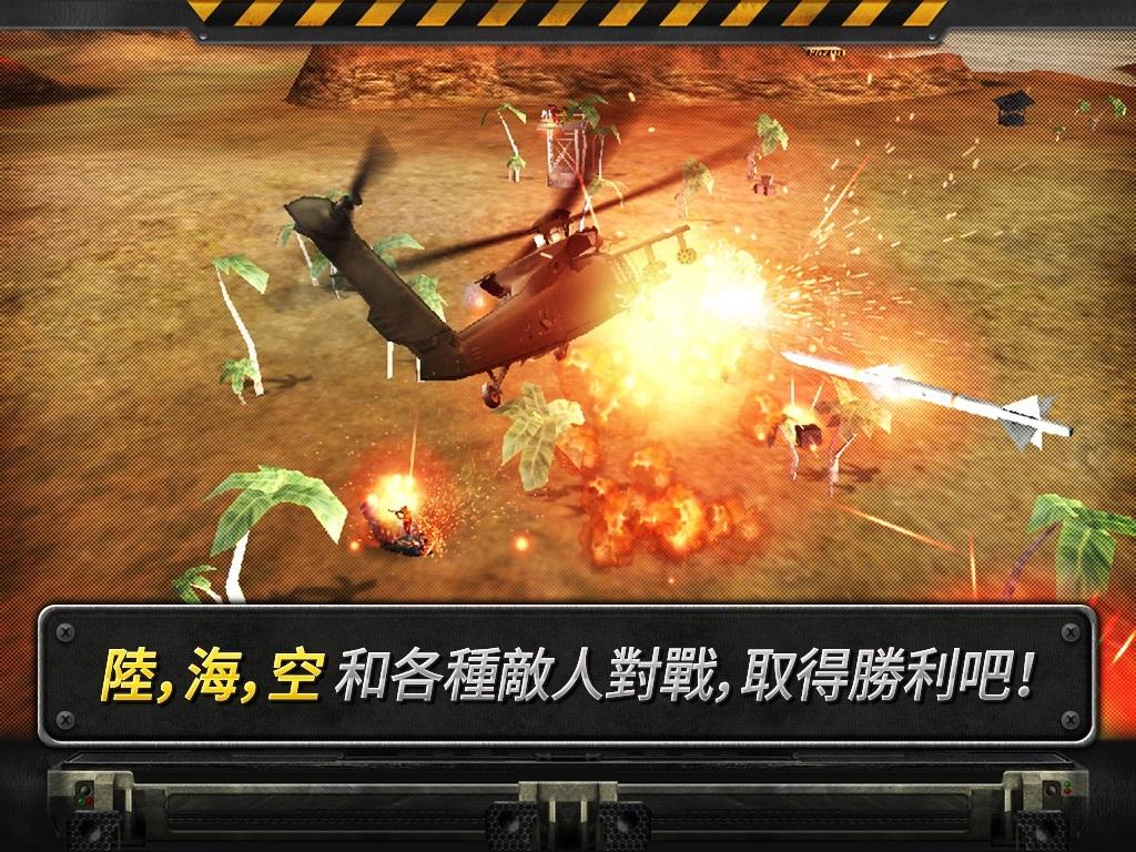 炮艇战3d直升机图片1