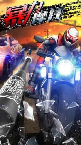 暴力摩托图片1
