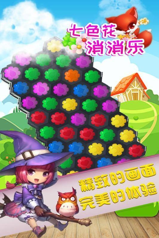 七色花消消乐图片2