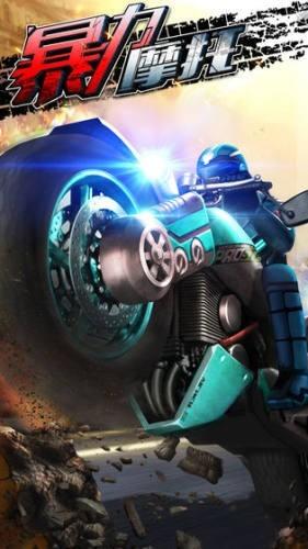 暴力摩托图片2