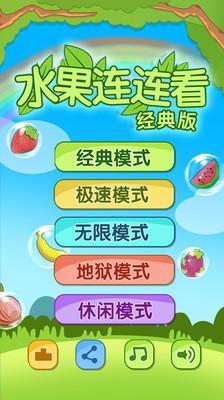 开心水果连连看2图片1