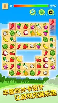 开心水果连连看2图片3