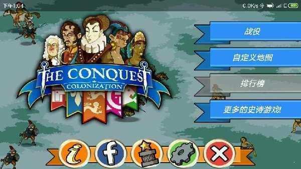 征服殖民地图片3
